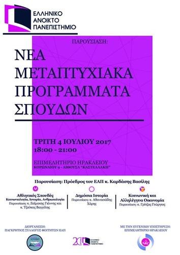 Ελληνικού Ανοικτού Πανεπιστημίου